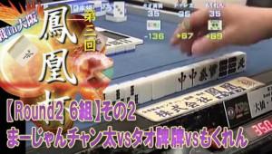 鳳凰杯動画サムネ2-2
