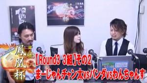 鳳凰杯動画サムネ3-2