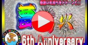周年動画サムネyt用のコピー